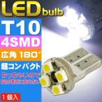 送料無料 4連LEDバルブT10ホワイト1個 SMD T10 LEDバルブ 明るいT10 LED バルブ 爆光T10 LEDバルブ ウェッジ球 as10