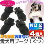 送料無料 ドッグブーツ2 ペットの散歩時に足を保護して汚さない ペットの靴 ペット用品 便利な ペットのブーツ ペット用品 Fa083