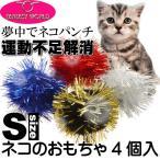送料無料 猫用おもちゃ キャットトイ 愛猫も夢中に ラメボールS4個 猫のおもちゃペット用品 楽しい猫のおもちゃペット用品 Fa125