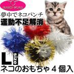 送料無料 猫用おもちゃ キャットトイ 愛猫も夢中に ラメボールL4個 猫のおもちゃペット用品 楽しい猫のおもちゃペット用品 Fa127