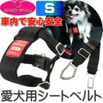 送料無料 ペット用シートベルト 愛犬に安全を カーハーネスS 安全に車乗るためのペット用品 ペットのシートベルト ペット用品 Fa091