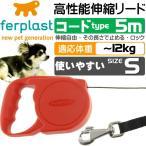ショッピングファー 送料無料 犬猫用伸縮リードフリッピーS赤 コード長5m ロック機能付 丈夫ペット用品リード お散歩にペット用品リード 使いやすいリード Fa5081