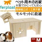 送料無料 ferplastモルモット用ウッドハウスSIN4645木のお家M ペット用品モルモット用ハウス 組立簡単ペット用品モルモット用ハウス Fa5119