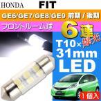 送料無料 フィット ルームランプ 6連 LED T10X31mm ホワイト 1個 FIT H19.10〜 GE6/GE7/GE8/GE9 前期/後期 フロント ルーム球 as162