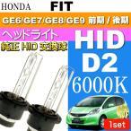 送料無料 フィット D2C D2S D2R HIDバルブ 35W6000K バーナー 2本 FIT H19.10〜 GE6/GE7/GE8/GE9 前期/後期 純正HID 交換球 as60466K