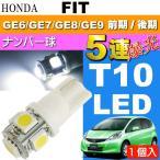 送料無料 フィット ナンバー灯 T10 LEDバルブ 5連 ホワイト 1個 FIT H19.10〜 GE6/GE7/GE8/GE9 前期/後期 ライセンス ナンバー球 as02