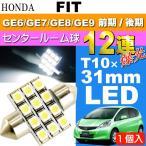 送料無料 フィット ルームランプ 12連 LED T10×31mm ホワイト 1個 FIT H19.10〜 GE6/GE7/GE8/GE9 前期/後期 センター ルーム球 as58