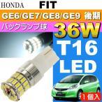 ショッピングfit 送料無料 フィット バック球 36W T16 LEDバルブ ホワイト 1個 FIT H24.5〜H25.8 GE6/GE7/GE8/GE9 後期 バックランプ球 as10354