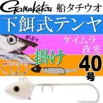 送料無料 船タチウオテンヤ 掛けアワセ40号 下餌式 ケイムラ夜光 がまかつ Gamakastu 釣り具 42632 太刀魚釣り Ks263