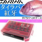 送料無料 紅牙 タイラバヘッドケース 205×145×40mm 鉛入れ DAIWA ダイワ 釣り具 鯛ラバ 自由に組み替え可能仕切り板付 Ks181