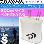 送料無料 DAIWA サイドバッグ(A) Sサイズ 約8×15×14 白 ダイワ 釣り具 小物 ペットボトル 仕掛け ペンチ ハサミなど収納可能 Ks695