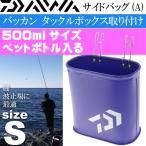 送料無料 DAIWA サイドバッグ(A) Sサイズ 約8×15×14 青 ダイワ 釣り具 小物 ペットボトル 仕掛け ペンチ ハサミなど収納可能 Ks696