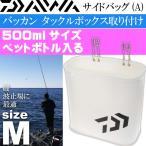 送料無料 DAIWA サイドバッグ(A) Mサイズ 約10×20×19 白 ダイワ 釣り具 小物 ペットボトル 仕掛け ペンチ ハサミなど収納可能 Ks697