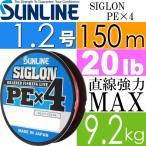 送料無料 SIGLON PE×4 EX-PEライン マルチカラー 1.2号 20lb 150m サンライン SUNLINE 釣り具 船釣り糸 PEライン 直強力9.2kg Ks547