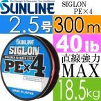 送料無料 SIGLON PE×4 EX-PEライン マルチカラー 2.5号 40lb 300m サンライン SUNLINE 釣り具 船釣り糸 PEライン 直強力18.5kg Ks559
