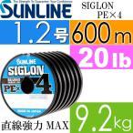 送料無料 SIGLON PE×4 EX-PEライン マルチカラー 1.2号 20lb 600m サンライン SUNLINE 釣り具 船釣り糸 PEライン 直強力9.2kg Ks564