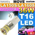 ショッピングカスタム 送料無料 ムーヴ バック球 36W T16 LEDバルブ ホワイト 1個 MOVE カスタム H26.12〜 LA150S/LA160S バックランプ球 バック灯 as10354