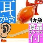 送料無料 いかめし ご当地おもしろ 耳かき 食品サンプル風 お土産 ギフトに最適 耳掃除 そうじ 耳かき棒 ms022