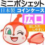 送料無料 ドキンちゃん ミニポシェット コインケース 小銭入れ キャラクターグッズ アンパンマンシリーズ ms066
