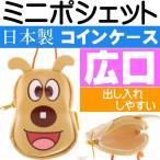 送料無料 チーズ ミニポシェット コインケース 小銭入れ キャラクターグッズ アンパンマンシリーズ ms072