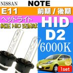 送料無料 ノート D2C D2S D2R HIDバルブ 35W 6000K バーナー2本 NOTE H17.1〜 E11 前期/後期 純正HIDバーナー 交換球 as60466K