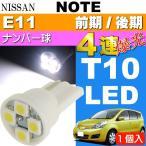 送料無料 ノート ナンバー灯 T10 4連 LEDバルブ ホワイト 1個 NOTE H17.1〜 E11 前期/後期 ライセンスランプ ナンバー球 as167