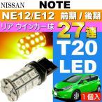 送料無料 ノート ウインカー T20シングル球 27連 LED アンバー 1個 NOTE H24.9〜 NE12/E12 前期/後期 リア ウインカー球 as54