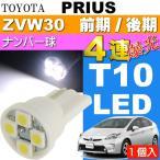 送料無料 プリウス ナンバー灯 T10 LEDバルブ 4連 ホワイト1個 PRIUS/G'S H21.5〜H27.12 ZVW30 前期/後期 ライセンス ナンバー球 as167