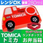 送料無料 トミカ 消防車 ダイカットランチボックス お弁当箱 LBD2 キャラクターグッズ トミカ TOMICA ランチボックス カワイイ弁当箱 Sk459