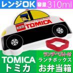 送料無料 トミカ パトカー ダイカットランチボックス お弁当箱 LBD2 キャラクターグッズ トミカ TOMICA ランチボックス カワイイ弁当箱 Sk264
