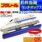 新幹線がお弁当箱に!カッコ良い形状のランチボックス