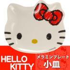 ショッピングハローキティ 送料無料 ハローキティの顔メラミンミニプレート食器 MPKT1 キャラクターグッズ キティの小皿 カワイイ キティ プレート 便利な小皿 Sk220