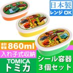 送料無料 トミカ 入子式収納 シール容器 3個 弁当箱 SRS3S キャラクターグッズ TOMICA トミカ 保存容器 お弁当箱 ランチボックス Sk446