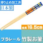 滑り止め加工で滑らず持ちやすい竹製お箸