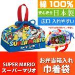 ショッピングランチボックス 送料無料 スーパーマリオ ランチボックス 弁当箱入れ 巾着袋 KB7 キャラクターグッズ 巾着 マリオ クッパ クリボウ Sk516
