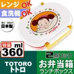 送料無料 となりのトトロ メイ 食洗機OK ランチボックス QA2BA キャラクターグッズ お子様用お弁当箱 Sk661