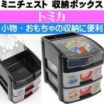 送料無料 TOMICA トミカ ミニチェスト 収納ボックス CHE3N キャラクターグッズ おもちゃ箱 小物入れ Sk1584