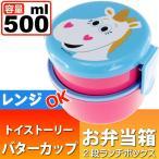送料無料 バターカップ 丸型ランチボックス 弁当箱 500ml ONWR1 キャラクターグッズ お子様用お弁当箱 ミニフォーク付 Sk1230