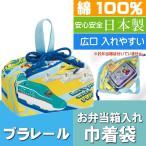 送料無料 プラレール ランチボックス 弁当箱入れ 巾着袋 KB7 キャラクターグッズ 巾着 ランチボックス入れ袋 Sk519