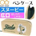 送料無料 PEANUTS スヌーピー 刺繍ペンケース 黄 S1421891 SUN-STAR ふでばこ 筆箱 キャラクターグッズ サンスター文具 鉛筆 シャーペン入れ Ss094