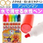 送料無料 アンパンマン さきのまーるいおえかきペン 2400010A SUN-STAR キャラクターグッズ サンスター文具 お絵かき 色ぬり 塗り絵 Ss018