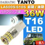 送料無料 タント バック球 36W T10/T16 LEDバルブ ホワイト1個 TANTO H25.10〜 LA600S/LA610S 前期/後期 バックランプ as10354