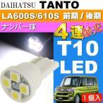 送料無料 タント ナンバー灯 T10 4連 LEDバルブ ホワイト1個 TANTO H25.10〜 LA600S/LA610S 前期/後期 ナンバー球 as167