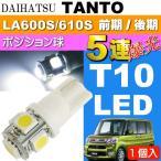 送料無料 タント ポジション球 T10 LED 5連砲弾型 ホワイト1個 TANTO H25.10〜 LA600S/LA610S 前期/後期 ポジションランプ スモール球 as02