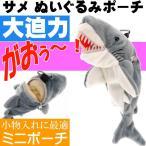 送料無料 サメ ガォー ぬいぐるみポーチ 迫力あるサメ キャラクターグッズ 背中にファスナー式入れ口あるポーチ Un131