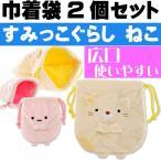 送料無料 すみっコぐらし 巾着袋2個セット ネコセット キャラクターグッズ おもちゃ お菓子 ゲームカセット カードなど入れるのに最適 Un224