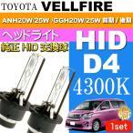 送料無料 ヴェルファイア D4C D4S D4R HIDバルブ4300Kバーナー2本 VELLFIRE H20.5〜H26.12 ANH20W/25W /GGH20W/25W 前期 後期 as60554K