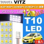 送料無料 ヴィッツ ルームランプ 12連 LED T10 ホワイト1個 VITZ H22.12〜H26.3 KSP NSP130/NSP135/NCP131 前期 フロントルーム球 as35