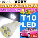 送料無料 ヴォクシー ルームランプ T10 LED 4連 ホワイト 1個 VOXY H19.6〜H25.12 ZRR70W/ZRR75W フロント ルーム球 as167