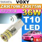 送料無料 ヴォクシー ポジション球 36W T10 LED ホワイト 1個 VOXY H19.6〜H25.12 ZRR70W/ZRR75W ポジションランプ スモール球 as10354